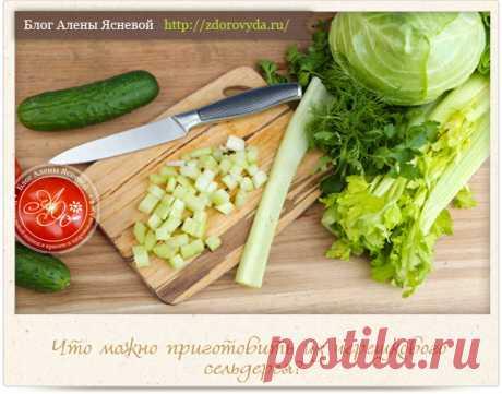 Как приготовить стебли сельдерея - вкусно и полезно - рецепты