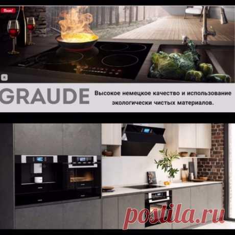 Целью основания немецкой компании Graude было создание продукта, отвечающего двум критериям: качество и доступность. В линейке представлены духовые шкафы, индукционные, стеклокерамические и газовые варочные панели, холодильники, посудомоечные и стиральные машины. Каждый прибор — результат разработки профессиональных немецких инженеров. Graude — это современный подход к производству техники, неизменное качество, инновационный дизайн и стремление к использованию экологически...