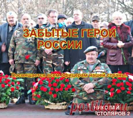 ЗАБЫТЫЕ ГЕРОИ РОССИИ ~ Плэйкасты ~ Beesona.Ru