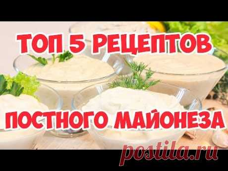 ТОП 5 рецептов постного майонеза!