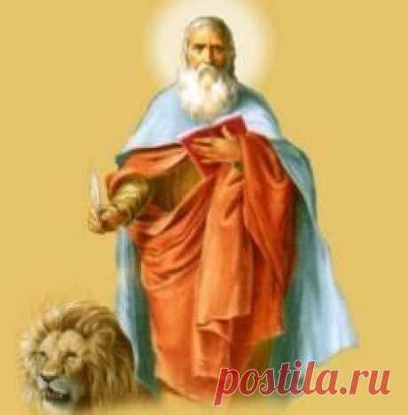 Сегодня 25 апреля памятная дата День памяти евангелиста Марка