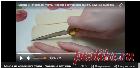 Блюда из слоенного теста. Розочки с ветчиной и сыром. Вкусная выпечка — Яндекс.Видео