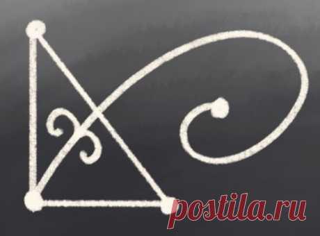 Сигилы «Для личного роста и успеха» | A r c h a i c H e a r t