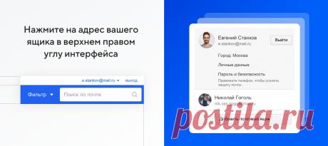 Мультиавторизация в Почте Mail.ru — Блог Почты Mail.ru