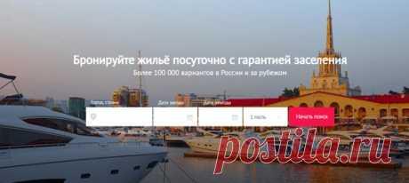 Российский сервис бронирования жилья: более 100 тысяч квартир посуточно, комнаты, гостевые дома — Су