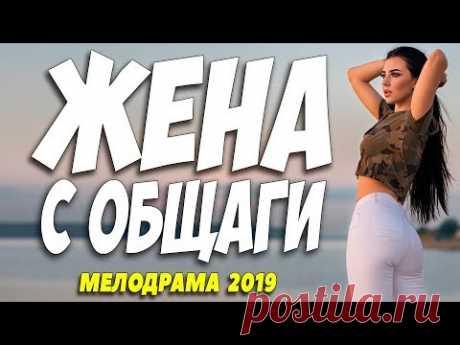 Фильм 2019 влюбился в простушку!! ** ЖЕНА С ОБЩАГИ ** Русские мелодрамы 2019 новинки HD 1080P