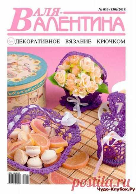 Валя-Валентина 10 2018 | ✺❁журналы на чудо-КЛУБОК ❣ ❂ ►►➤Более ♛ 8 000❣♛ журналов по вязанию Онлайн✔✔❣❣❣ 70 000 узоров►►Заходите❣❣ %