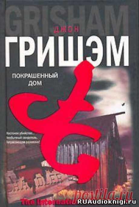 Гришэм Джон - Покрашенный дом Аудиокнигу читает Винокурова Надежда. Люк Чандлер никогда не лгал. Ему нечего было скрывать. Но однажды все изменилось… Дом его детства превратился в место преступления. Его