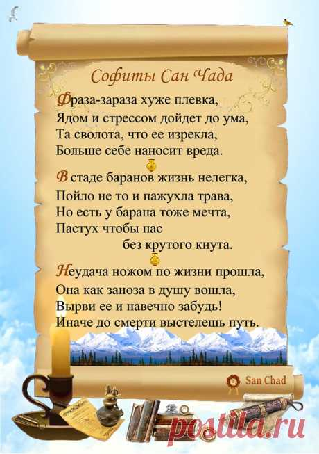 САН ЧАД * СОФИТЫ SAN CHAD * SOFITS стр.6  D-r sciense Chernykh Alexander D. (alias San Chad). The author of 14 books, 1 opening, 13 inventions and more than 100 publications. Talk of the World and International Congresses. Author THEORY CONSTANTS and the hypothesis of climate change on Earth. Discovered new things of science: mathematical philosophy, and genosofiyu geliosofiyu. In 1996, the author has released volumes of 4 GB disk. Stored at the World Library of Alexandria (Egypt).