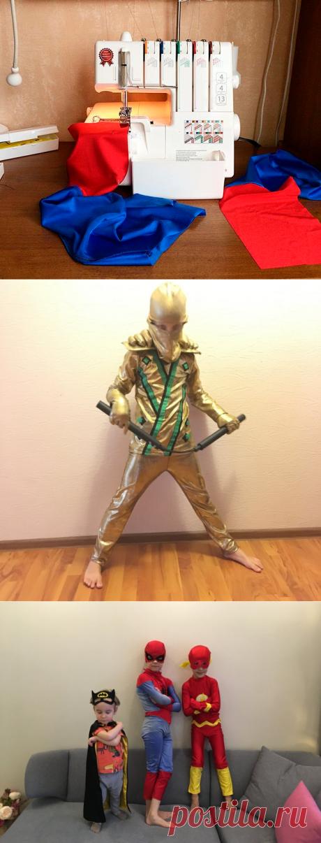 Сшила сыну костюмы человека-паука и золотого ниндзя. Друзья пришли в восторг, а один не постеснялся и попросил сшить ему Флеша
