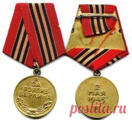 Сегодня 09 июня в 1945 году Учреждена медаль «За взятие Берлина»