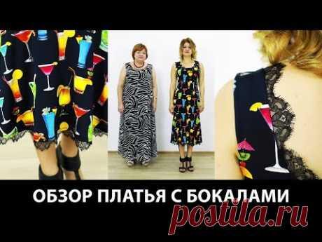 Модель платья из трикотажа с воланом четверть солнце Летнее платье без рукавов украшено кружевами