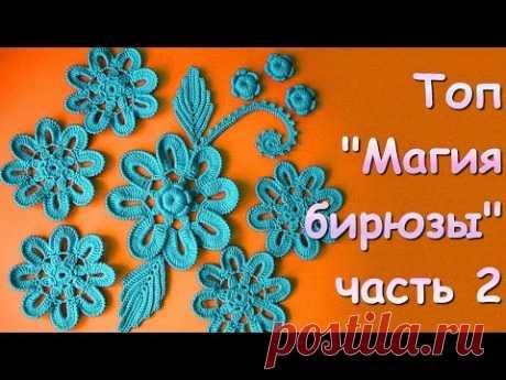"Ирландское кружево. Топ ""Магия бирюзы"" часть 2 -  Sleeveless jacket ""The magic of turquoise""  Part 2"