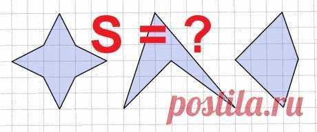 Поспорил, что найду площадь многоугольника в одно действие за 30 сек. Рассказываю метод | Строю для себя | Яндекс Дзен