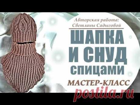 ШАПКА И СНУД 👍 очень красивый комплект вяжем спицами. 🔴 Авторская работа Светланы Садыговой