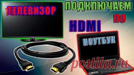 Как подключить ноутбук к телевизору по HDMI Несомненно, что большой и яркий экран телевизора позволяет гораздо приятнее насладиться любимым фильмом (мультиком), продемонстрировать фотографии, да и просто поиграть, нежели небольшой экран ноутбук...
