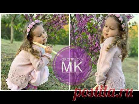 Экспресс-МК // Весенний кардиган для дочки