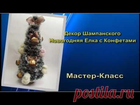 Новогодняя Елка- Шампанское с Конфетами /Handmade Christmas tree / DIY / Tutorial DIY