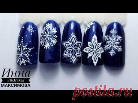 ❄  ПОШАГОВО 5 СХЕМ снежинок ❄  РИСУЕМ СНЕЖИНКИ на ногтях ❄