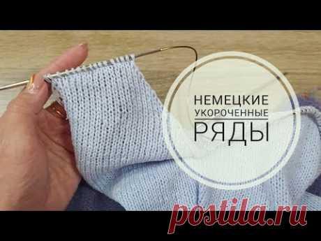 Техника немецких УКОРОЧЕННЫХ РЯДОВ на примере скосов плеча.   Вязание спицами для начинающих