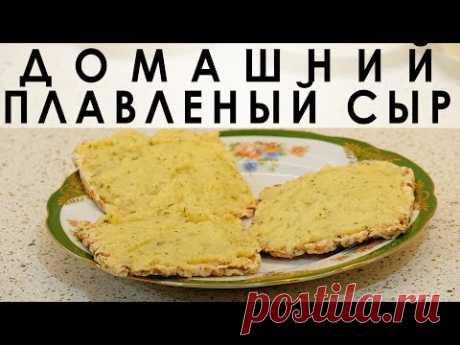 Элементарный и увлекательный рецепт плавленого сыра в домашних условиях