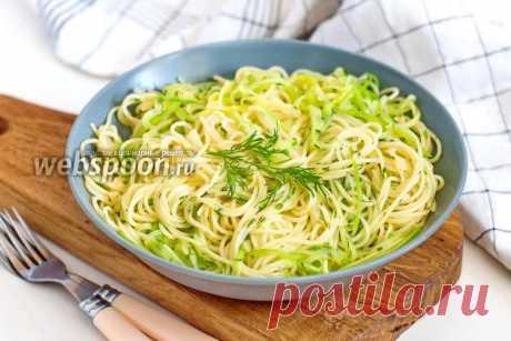 Спагетти с цукини рецепт с фото, как приготовить на Webspoon.ru