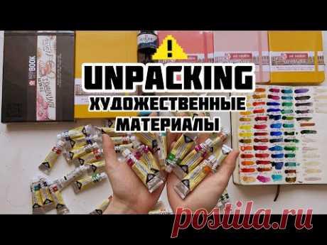 Распаковка художественных материалов от Royal Talens Акварель Бумага Скетчбуки Sakura,Art Creation