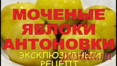 ДОМАШНИЕ МОЧЕНЫЕ ЯБЛОКИ АНТОНОВКИ /// РЕЦЕПТ