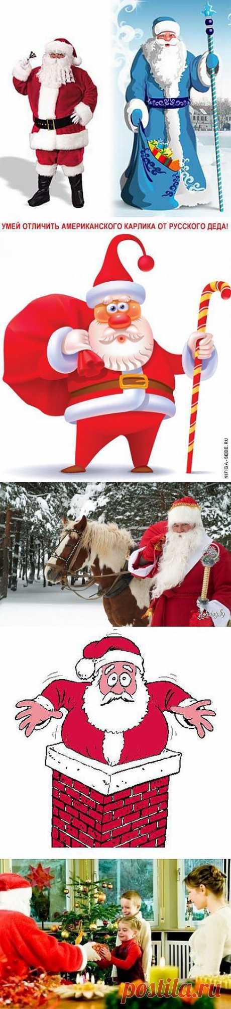 Чем отличается Дед Мороз от Санта-Клауса / Домоседы