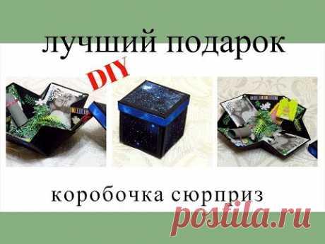 DIY Подарочная коробочка с сюрпризом