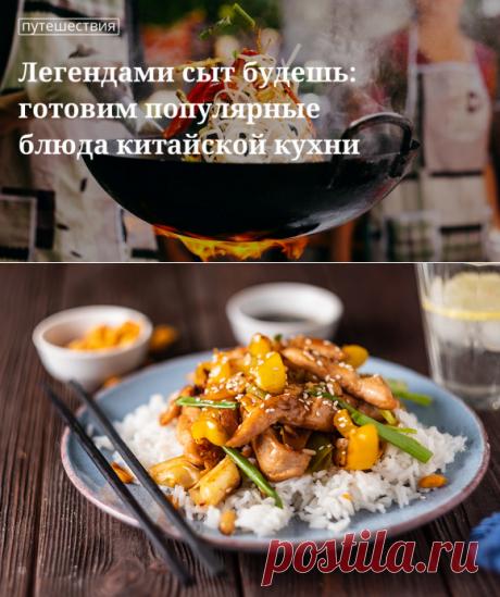 Рецепты китайской кухни для приготовления в домашних условиях