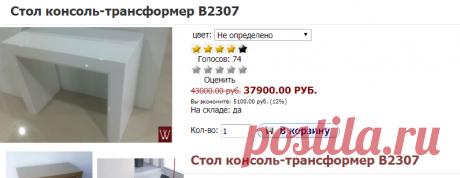Стол консоль-трансформер B2307,купить с доставкой по России.