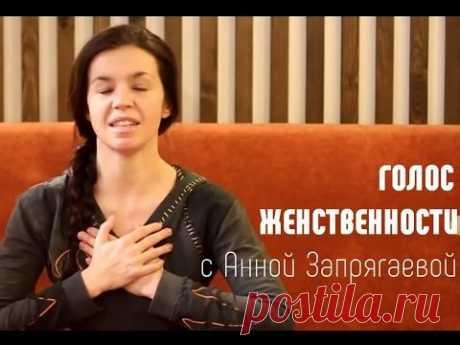 Голос женственности. Практика Глубинного звука от Анны Запрягаевой