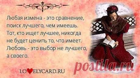 Картинка про любовь №1488 с сайта lovelycard.ru