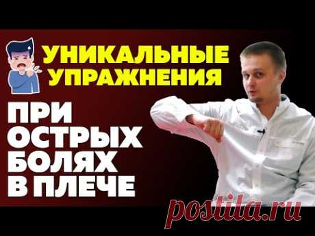 Уникальные упражнения при острых болях в плече - YouTube