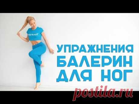 Exercises of ballerinas for harmonous legs [Workout | Be in shape]