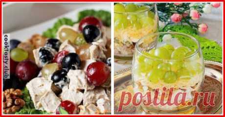 Самые вкусные салаты с виноградом— «Тиффани» и «Стамбул» . Милая Я