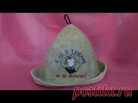 Как сшить банную шапку своими руками / Шьем головной убор/ подробный мастер класс от SvGasporovich