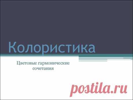 Колористика. Цветовые гармонические сочетания - презентация онлайн
