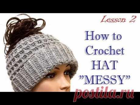 Как вязать шапку месси МК 2/ Messy hat Crochet DIY