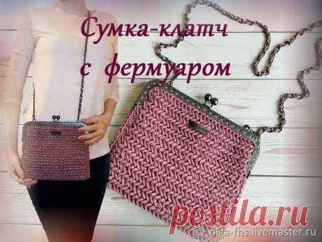 Мастер-класс: Вяжем сумку-клатч с фермуаром | Журнал Ярмарки Мастеров