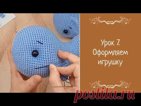 Урок 7. Оформляем игрушку - YouTube #Оформляемигрушку#видео #вязаныеигрушки #вязанаякукла #вязаноеживотное #амигуруми #амигурумикукла #вязаниекрючком #пряжа #крючок