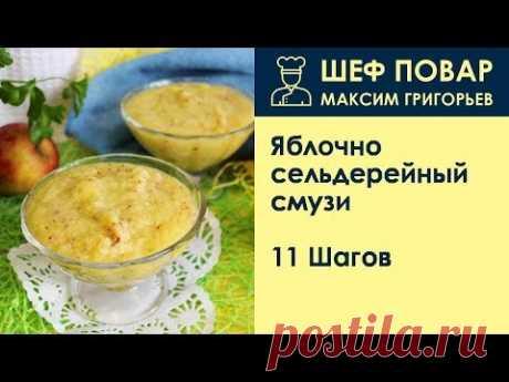 Яблочно-сельдерейный смузи . Рецепт от шеф повара Максима Григорьева