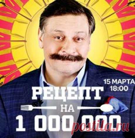 Рецепт на миллион (2014)