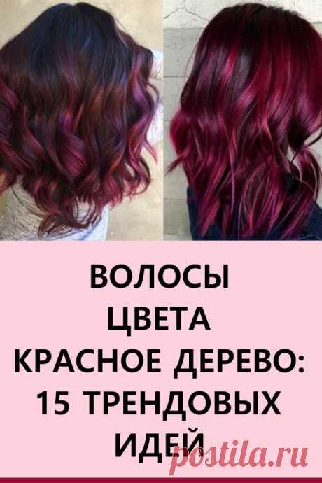 Волосы цвета «красное дерево»: 15 трендовых идей. Цвет волос в оттенке «красного дерева» – это то, что вы обязательно должны попробовать. Красно-коричневый оттенок выглядит ошеломляюще и стильно! #красота #уходзаволосами #окрашиваниеволос #цветкрасногодерева