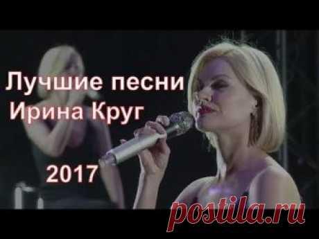 Irina Krug, Concert the Best songs 2017 NEW