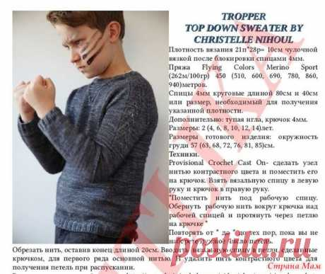 Tropper Top Down sweater - Страна Мам
