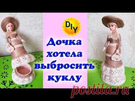 Не выбрасывайте старые куклы, из них можно сделать очень красивую шкатулку