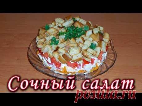 Праздничный салат с курицей и морковью по-корейски. Сочный и вкусный! - YouTube