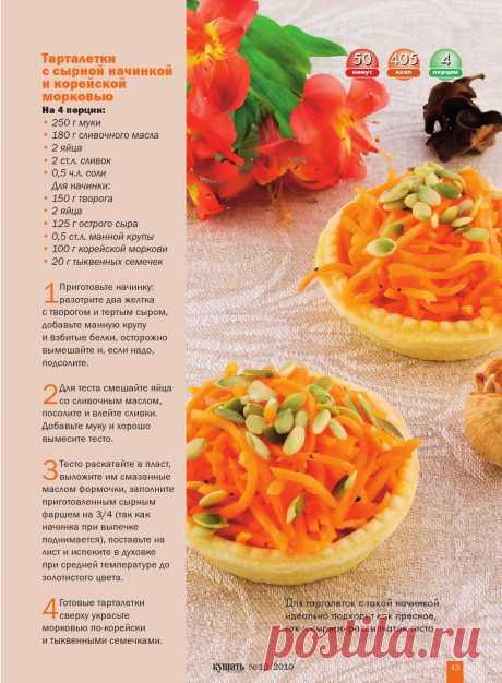 Тарталетки с сырной начинкой и корейской морковью